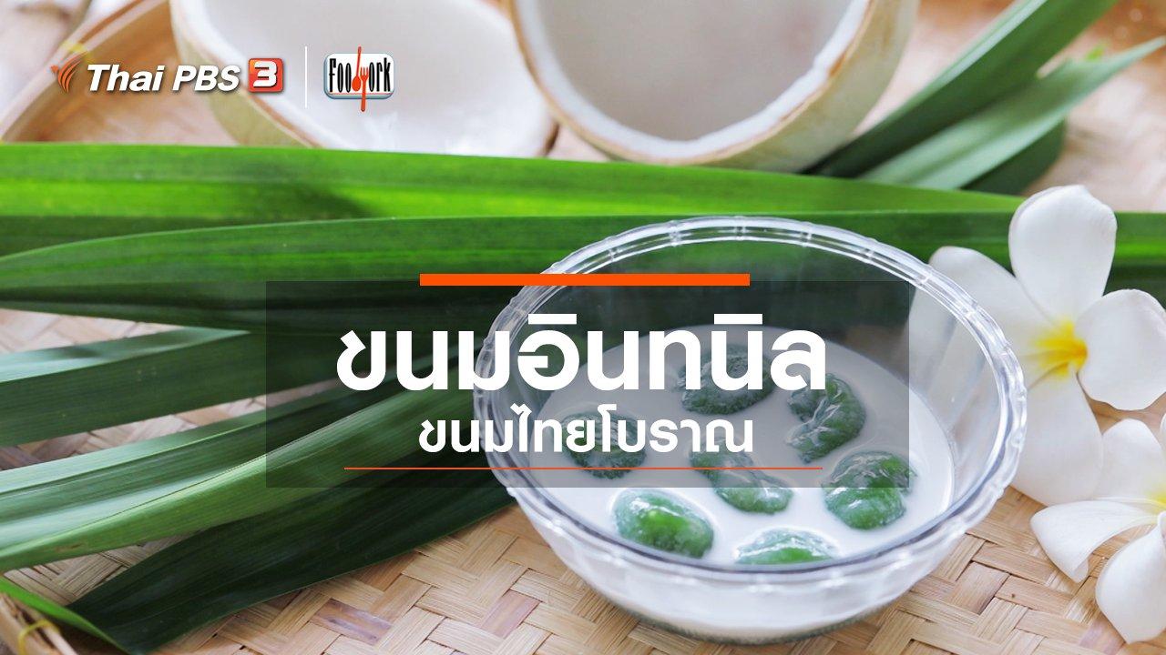 Foodwork - ขนมอินทนิล ขนมไทยโบราณ