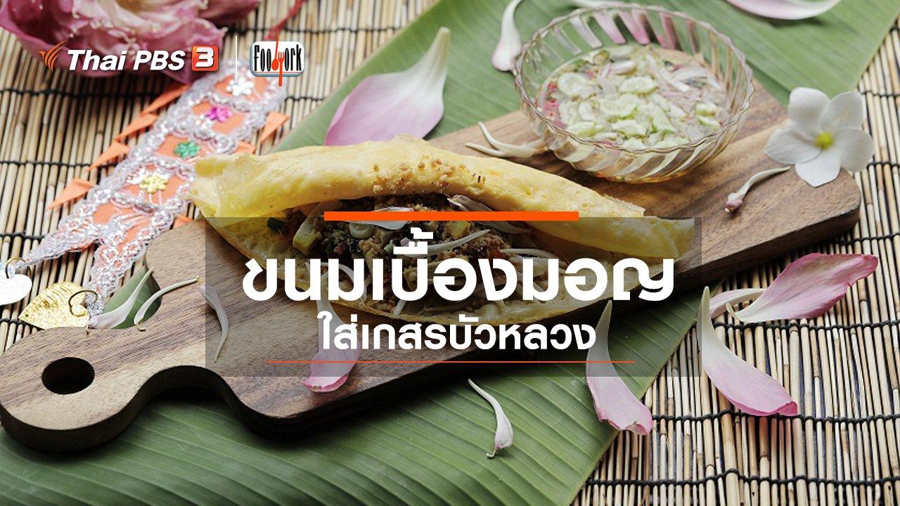 Foodwork - ขนมเบื้องมอญ ใส่เกสรบังหลวง