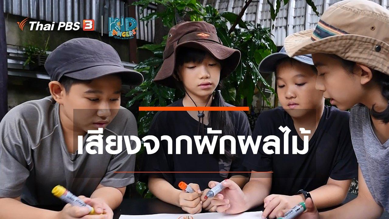 Kid Rangers ปฏิบัติการเด็กช่างคิด - คิดส์เรียนรู้ : เสียงจากผักผลไม้