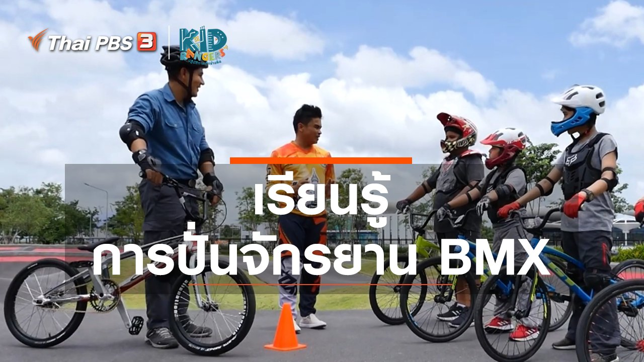 Kid Rangers ปฏิบัติการเด็กช่างคิด - คิดส์เรียนรู้ : เรียนรู้การปั่นจักรยาน BMX