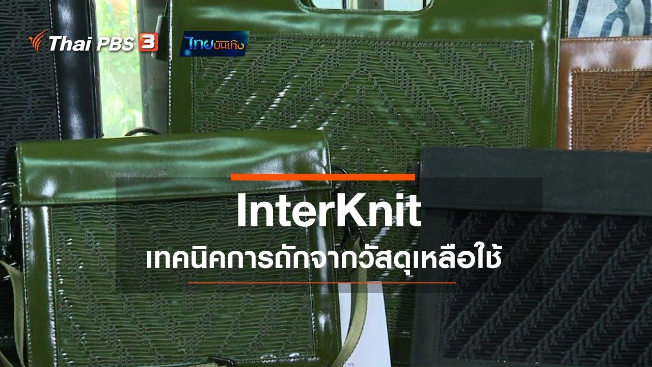 ไทยบันเทิง - หัวใจในลายผ้า : InterKnit เทคนิคการถักจากวัสดุเหลือใช้