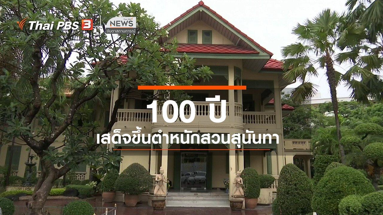 จับตาสถานการณ์ - ตะลุยทั่วไทย : 100 ปี เสด็จขึ้นตำหนักสวนสุนันทา