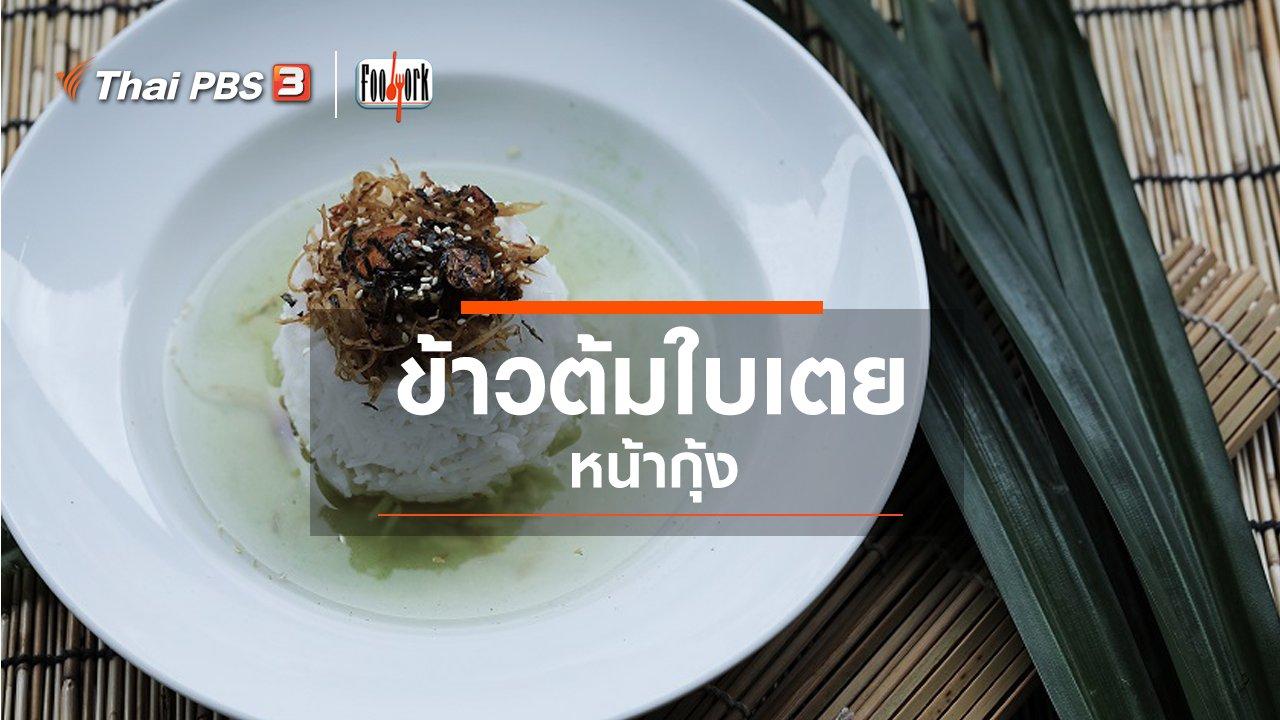 Foodwork - เมนูอาหารฟิวชัน : ข้าวต้มใบเตยหน้ากุ้ง