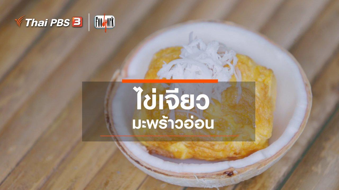 Foodwork - เมนูอาหารฟิวชัน : ไข่เจียวมะพร้าวอ่อน