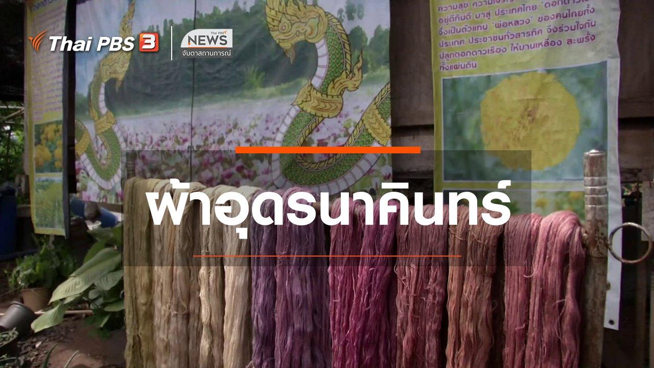 จับตาสถานการณ์ - ตะลุยทั่วไทย : ผ้าอุดรนาคินทร์
