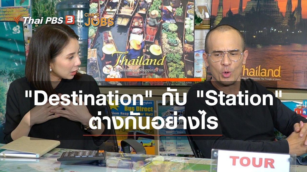 "Chris Jobs - สาระน่ารู้จาก Chris Jobs : ""Destination"" กับ ""Station"" แตกต่างกันอย่างไร"