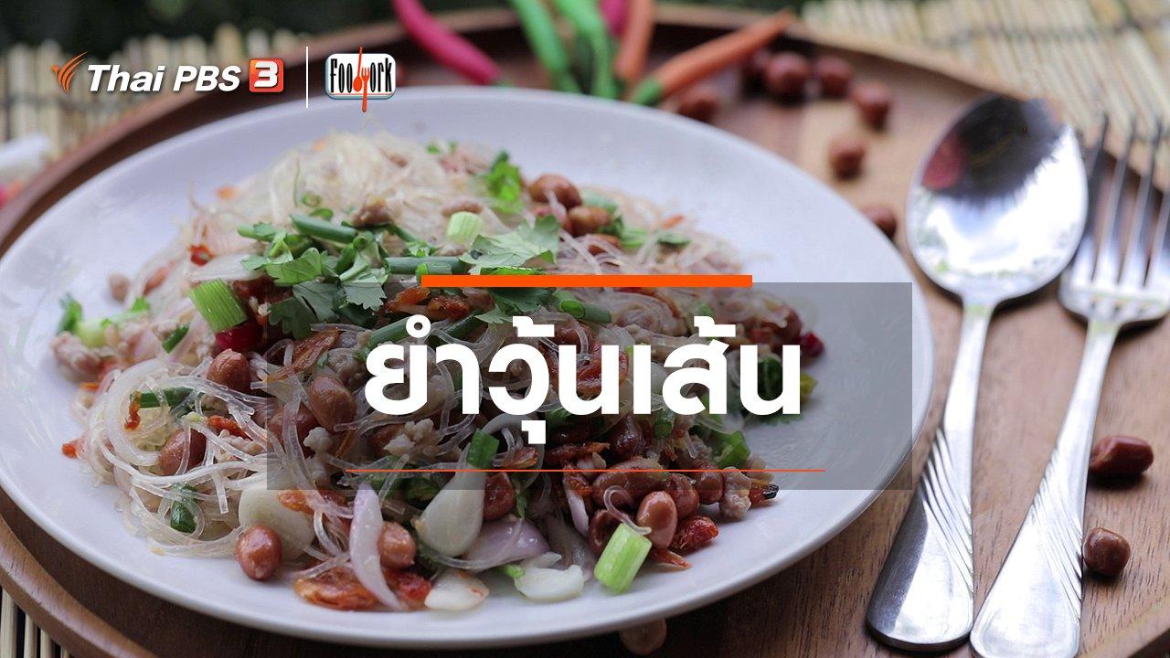 Foodwork - เมนูอาหารฟิวชัน : ยำวุ้นเส้น