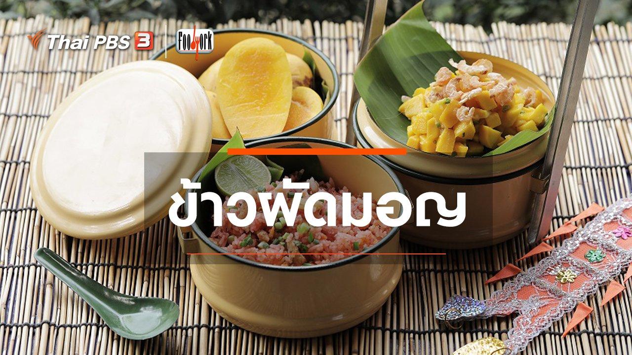 Foodwork - เมนูอาหารฟิวชัน : ข้าวผัดมอญ