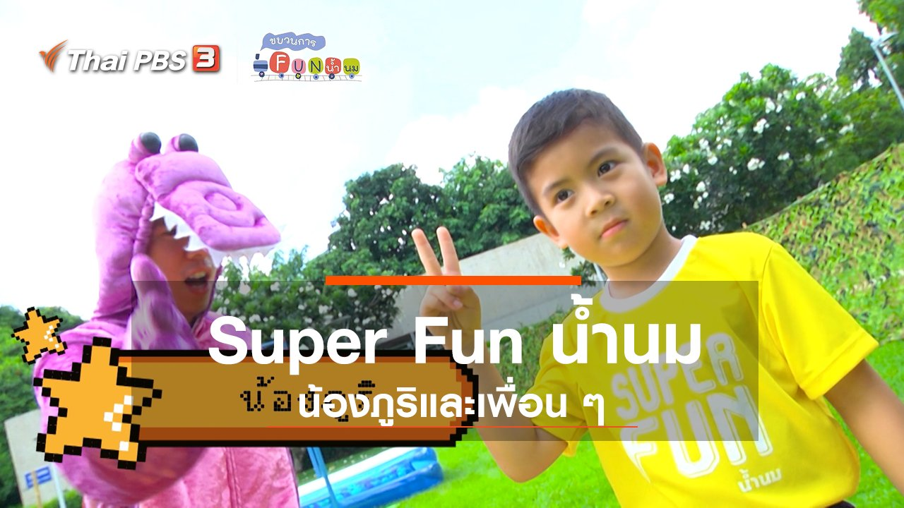 ขบวนการ Fun น้ำนม - Super Fun น้ำนม : น้องภูริและเพื่อน ๆ