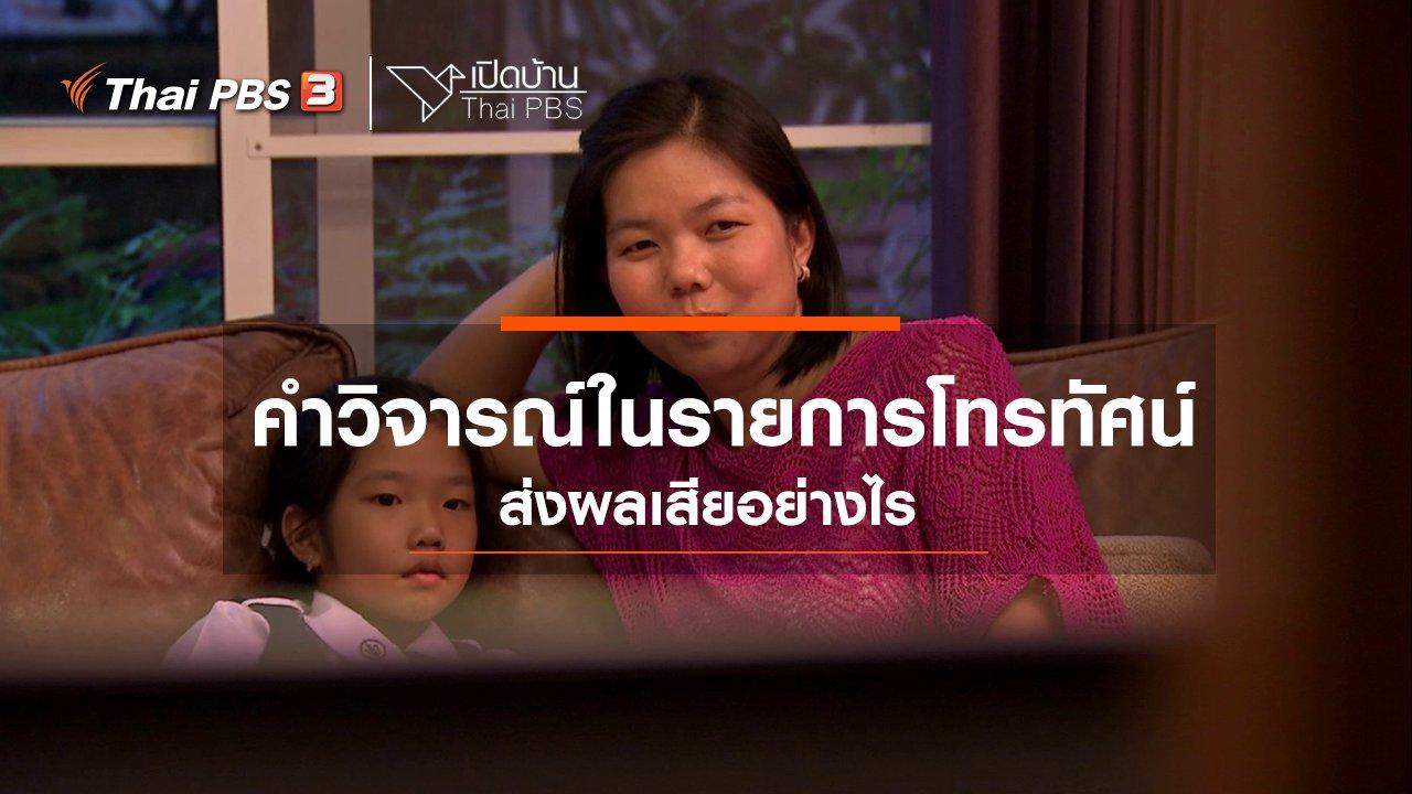 เปิดบ้าน Thai PBS - รู้เท่าทันสื่อ : คำวิจารณ์ในรายการโทรทัศน์ส่งผลเสียอย่างไร