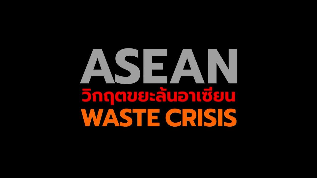 ASEAN Waste Crisis วิกฤตขยะล้นอาเซียน