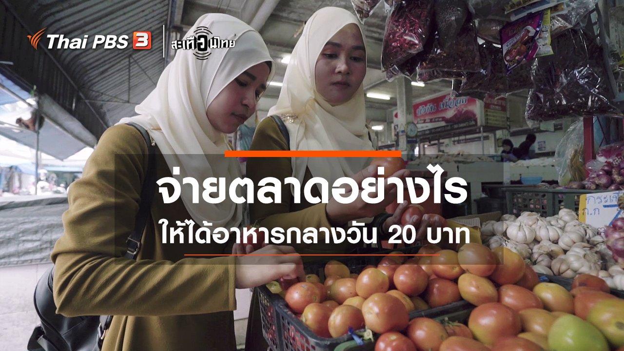 สะเทือนไทย - จ่ายตลาดอย่างไร...ให้ได้อาหารกลางวัน 20 บาท