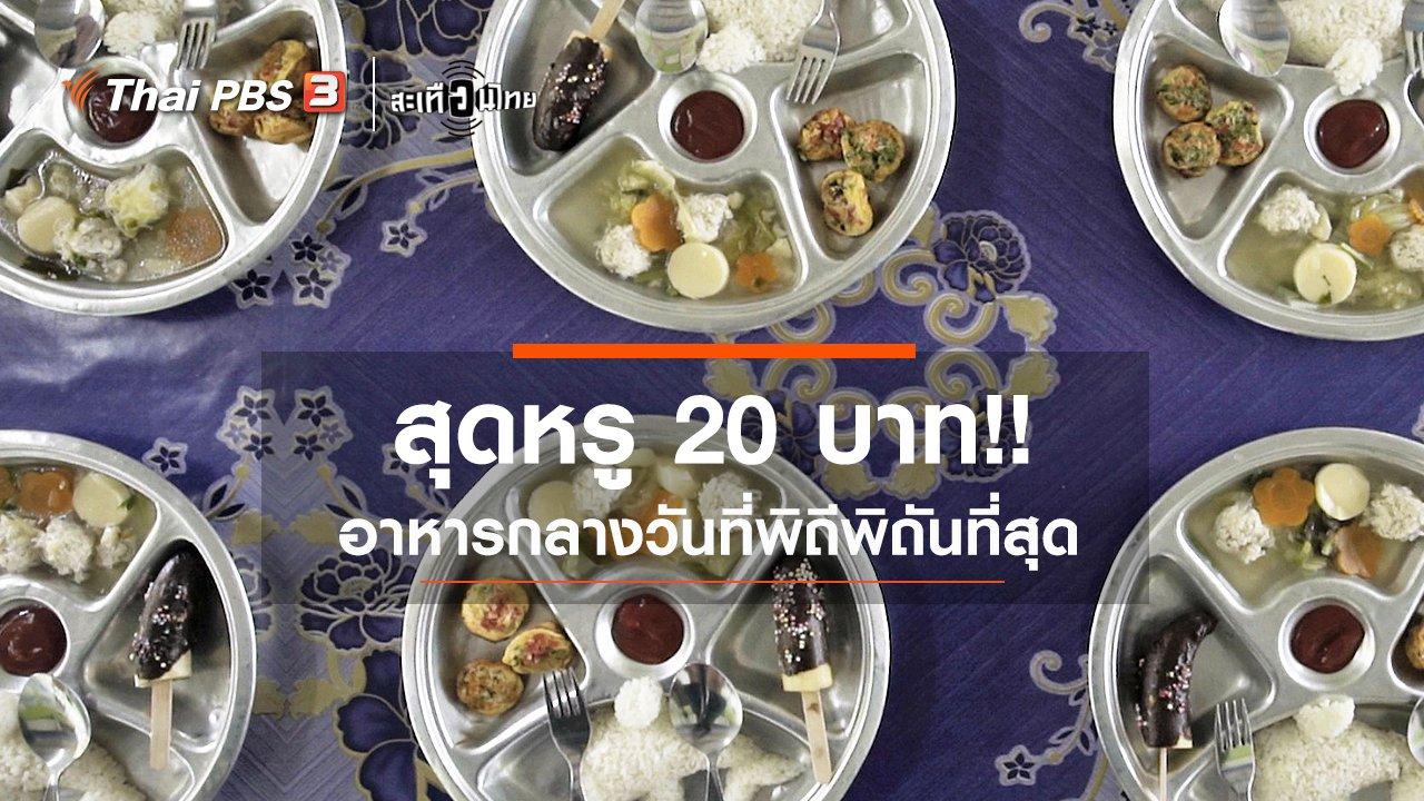 สะเทือนไทย - อาหารกลางวันที่พิถีพิถันที่สุด