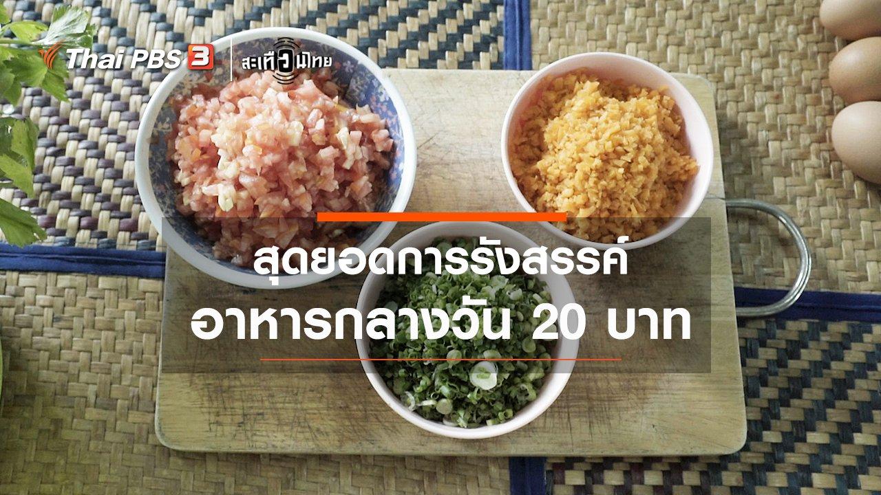 สะเทือนไทย - สุดยอดการรังสรรค์!! อาหารกลางวัน 20 บาท