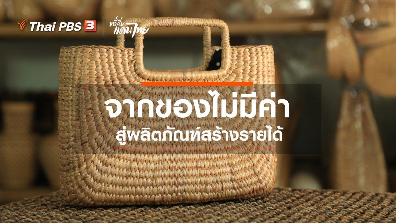 ทั่วถิ่นแดนไทย - จากของไม่มีค่าสู่ผลิตภัณฑ์สร้างรายได้