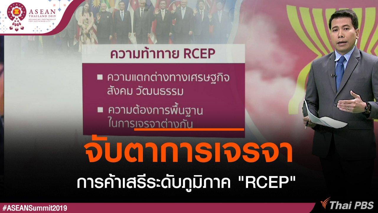 """ประชุมสุดยอดอาเซียน - จับตาการเจรจาการค้าเสรีระดับภูมิภาค """"RCEP"""""""