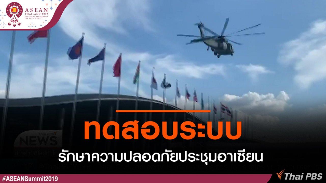 ประชุมสุดยอดอาเซียน - ทดสอบระบบรักษาความปลอดภัยประชุมอาเซียน