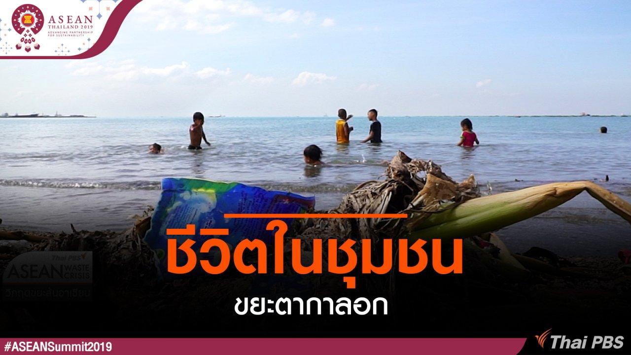 ประชุมสุดยอดอาเซียน - ชีวิตในชุมชนขยะตากาลอก