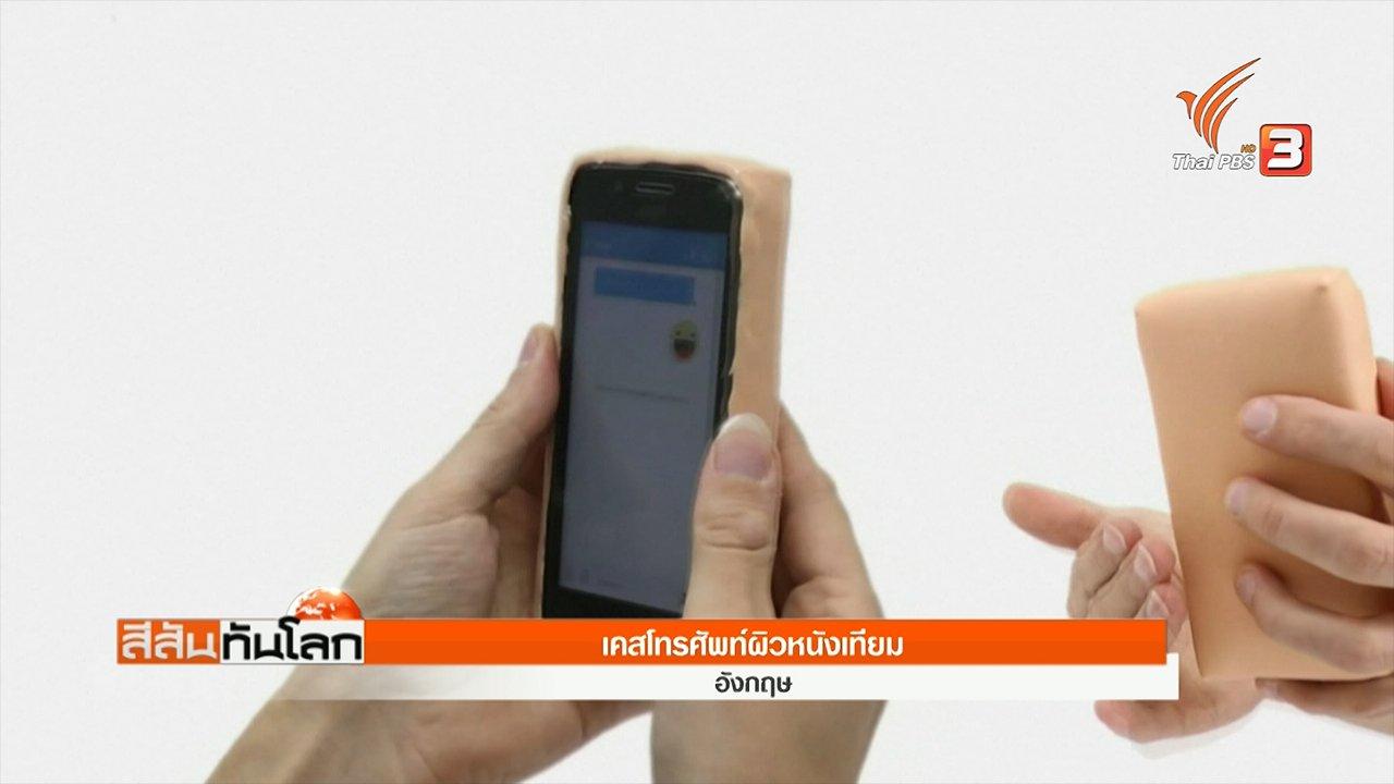 สีสันทันโลก - เคสโทรศัพท์ผิวหนังเทียม