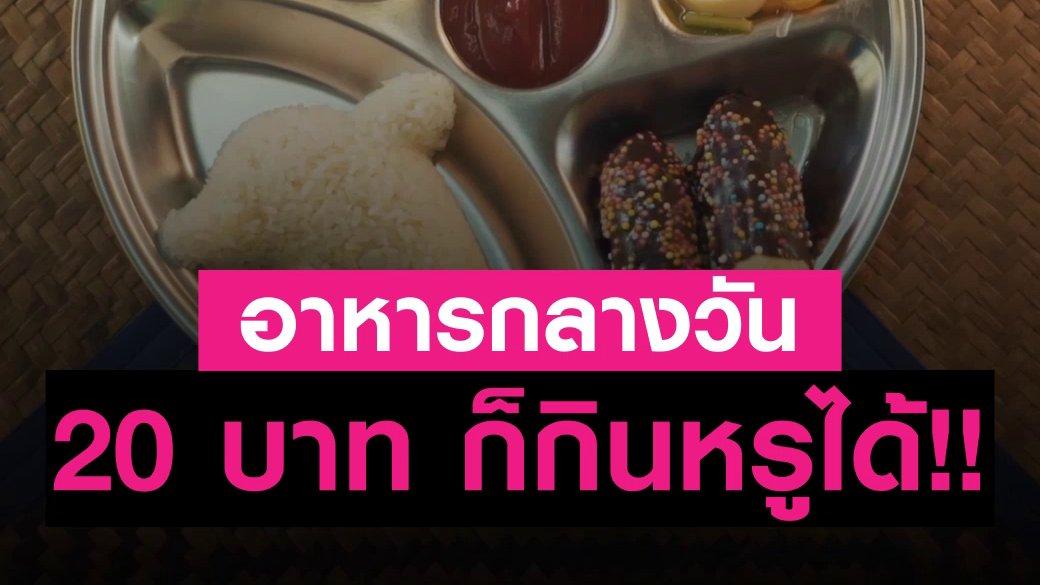 สะเทือนไทย - อาหารกลางวัน 20บาท ก็กินหรูได้