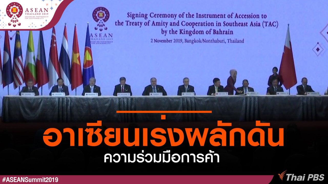 ประชุมสุดยอดอาเซียน - อาเซียนเร่งผลักดันความร่วมมือการค้า
