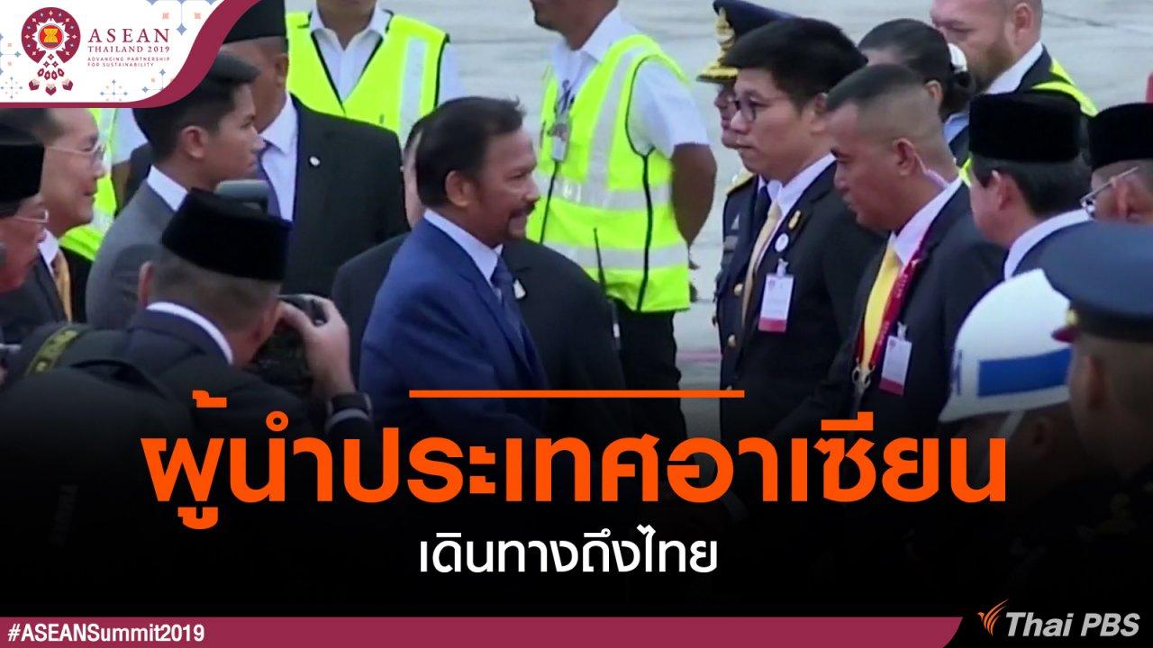 ประชุมสุดยอดอาเซียน - ผู้นำประเทศอาเซียนเดินทางถึงไทย