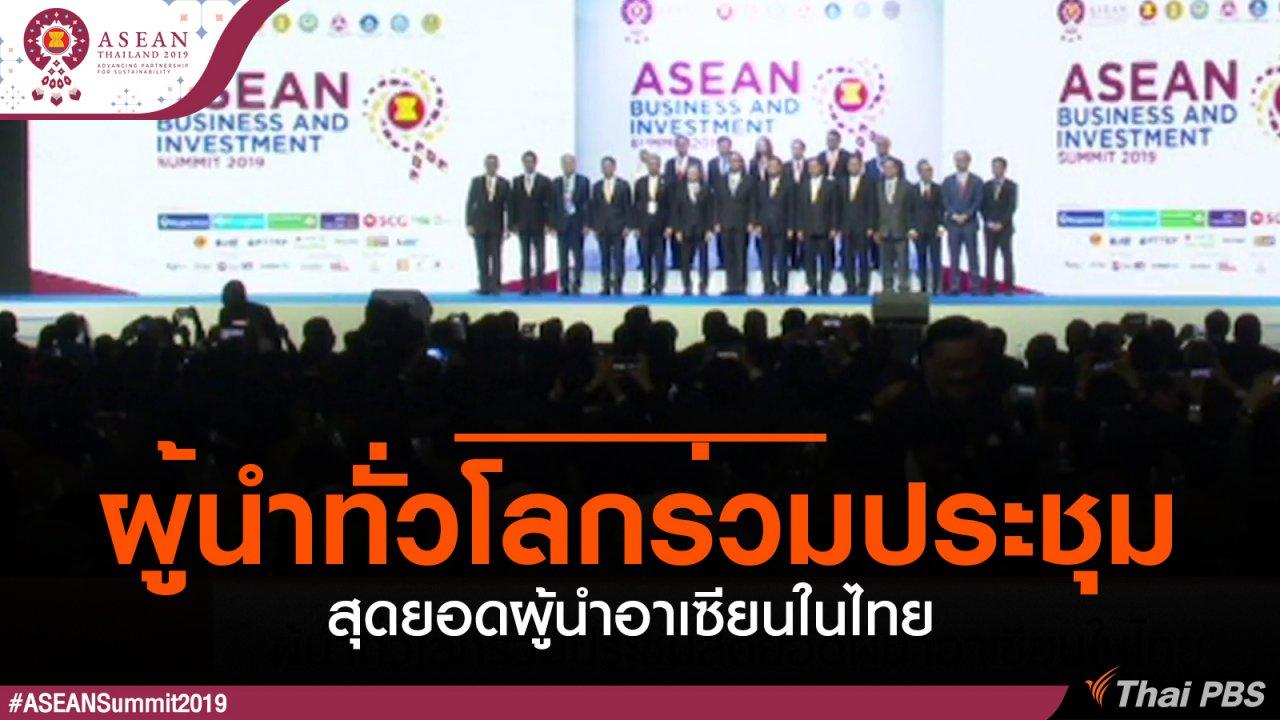ประชุมสุดยอดอาเซียน - ผู้นำทั่วโลกร่วมประชุมสุดยอดผู้นำอาเซียนในไทย