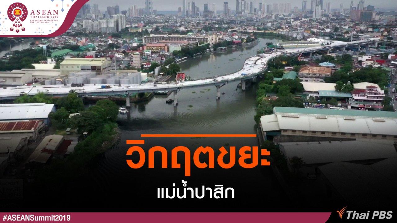 ประชุมสุดยอดอาเซียน - วิกฤตขยะแม่น้ำปาสิก