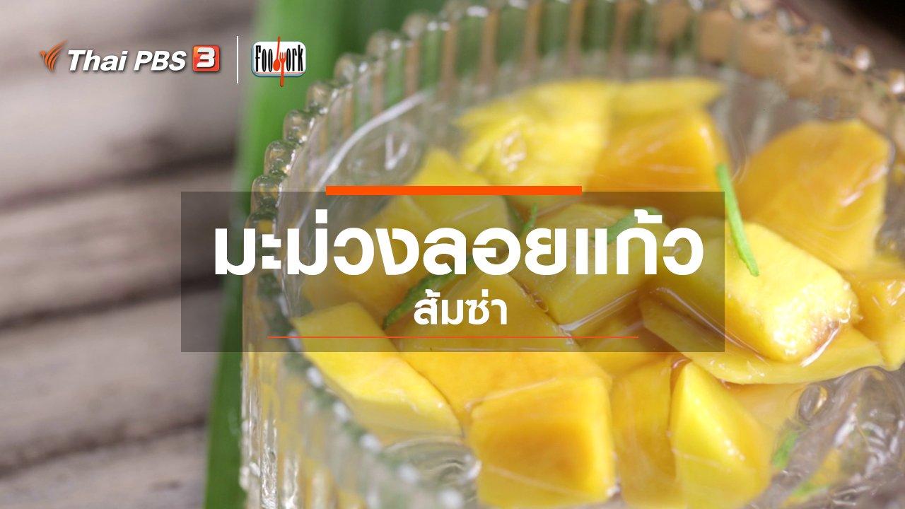 Foodwork - เมนูอาหารฟิวชัน : มะม่วงลอยแก้วส้มซ่า