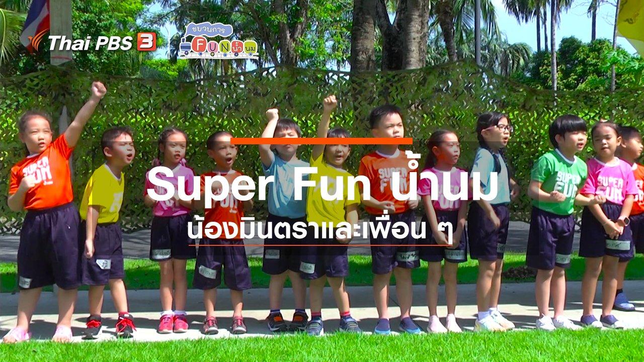 ขบวนการ Fun น้ำนม - Super Fun น้ำนม : น้องมินตราและเพื่อน ๆ