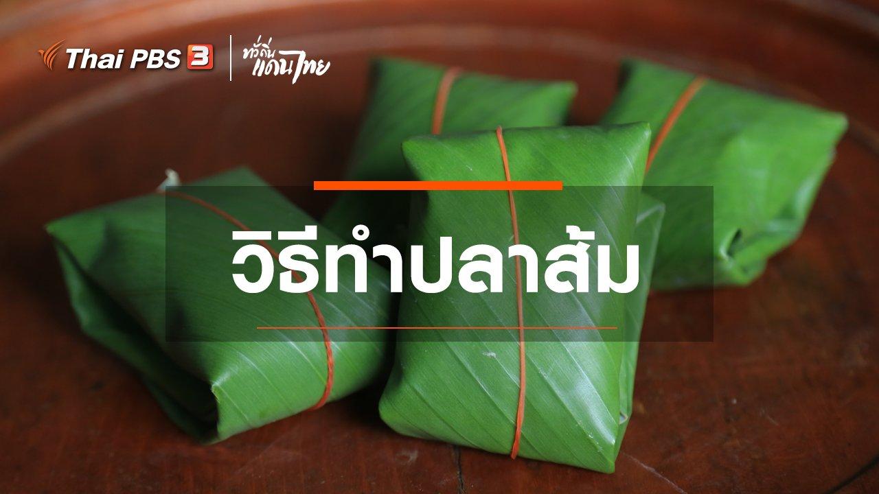 ทั่วถิ่นแดนไทย - เรียนรู้วิถีไทย : วิธีทำปลาส้ม