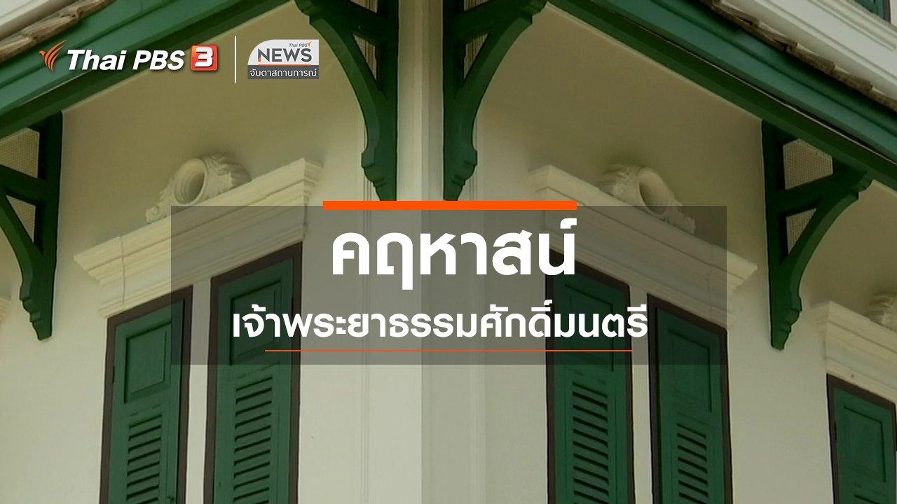 จับตาสถานการณ์ - ตะลุยทั่วไทย : คฤหาสน์เจ้าพระยาธรรมศักดิ์มนตรี