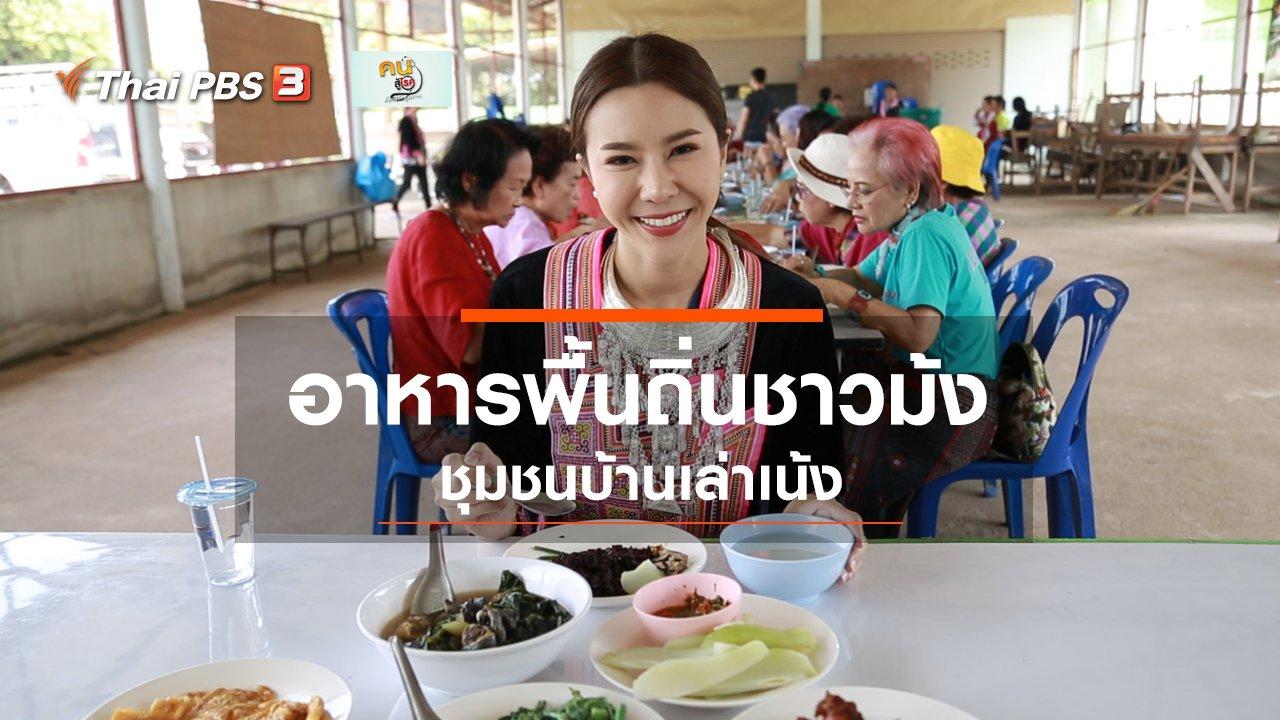 คนสู้โรค - รู้สู้โรค : อาหารพื้นถิ่นชาวม้ง ชุมชนบ้านเล่าเน้ง