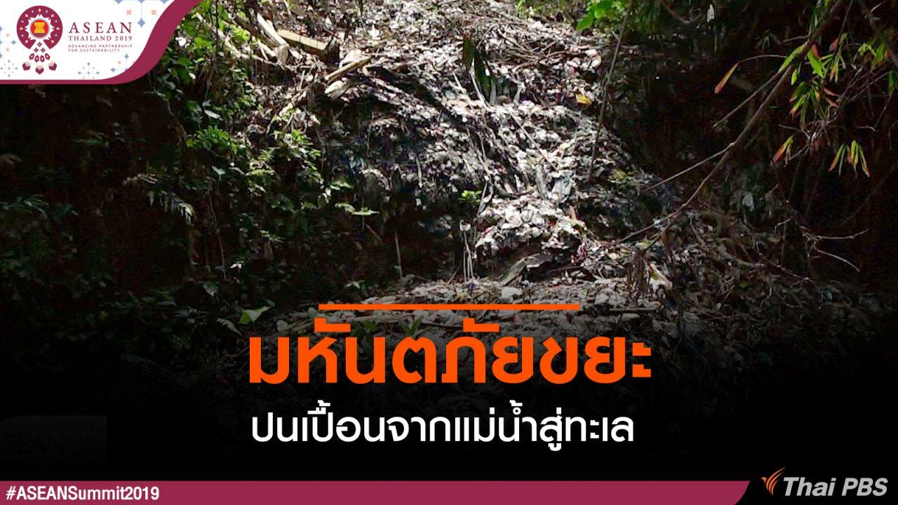 ประชุมสุดยอดอาเซียน - ASEAN Waste Crisis วิกฤตขยะล้นอาเซียน : มหันตภัยขยะปนเปื้อนจากแม่น้ำสู่ทะเล