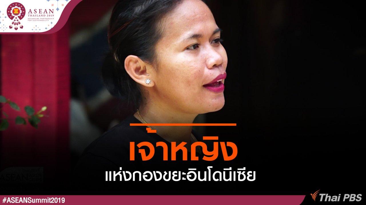 ประชุมสุดยอดอาเซียน - เจ้าหญิงแห่งกองขยะอินโดนีเซีย