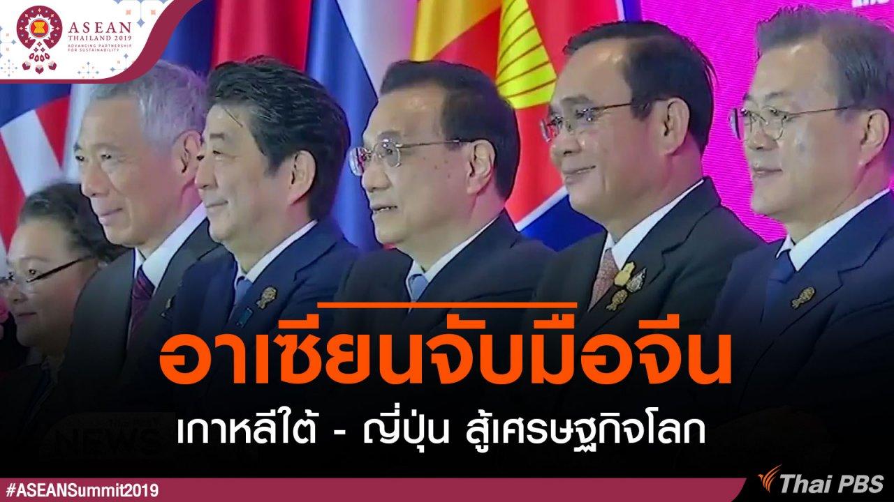 ประชุมสุดยอดอาเซียน - อาเซียนจับมือจีน - เกาหลีใต้ - ญี่ปุ่น สู้เศรษฐกิจโลก