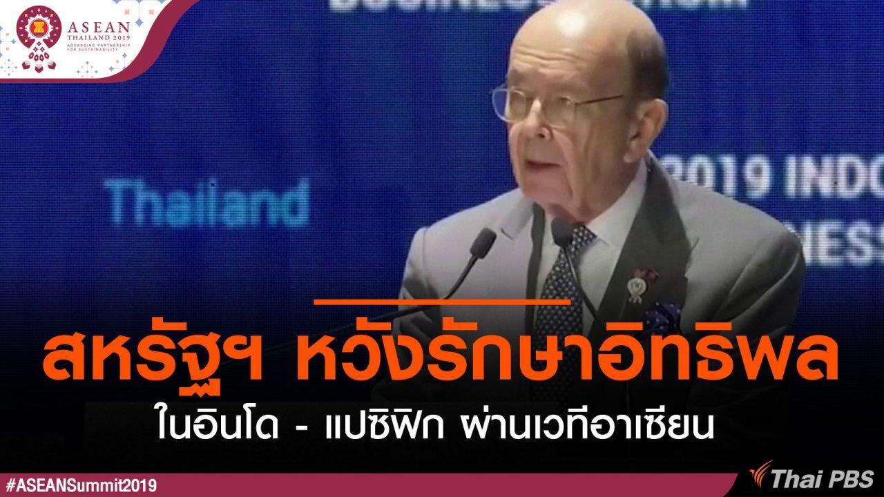 ประชุมสุดยอดอาเซียน - สหรัฐฯ หวังรักษาอิทธิพลในอินโด - แปซิฟิก ผ่านเวทีอาเซียน