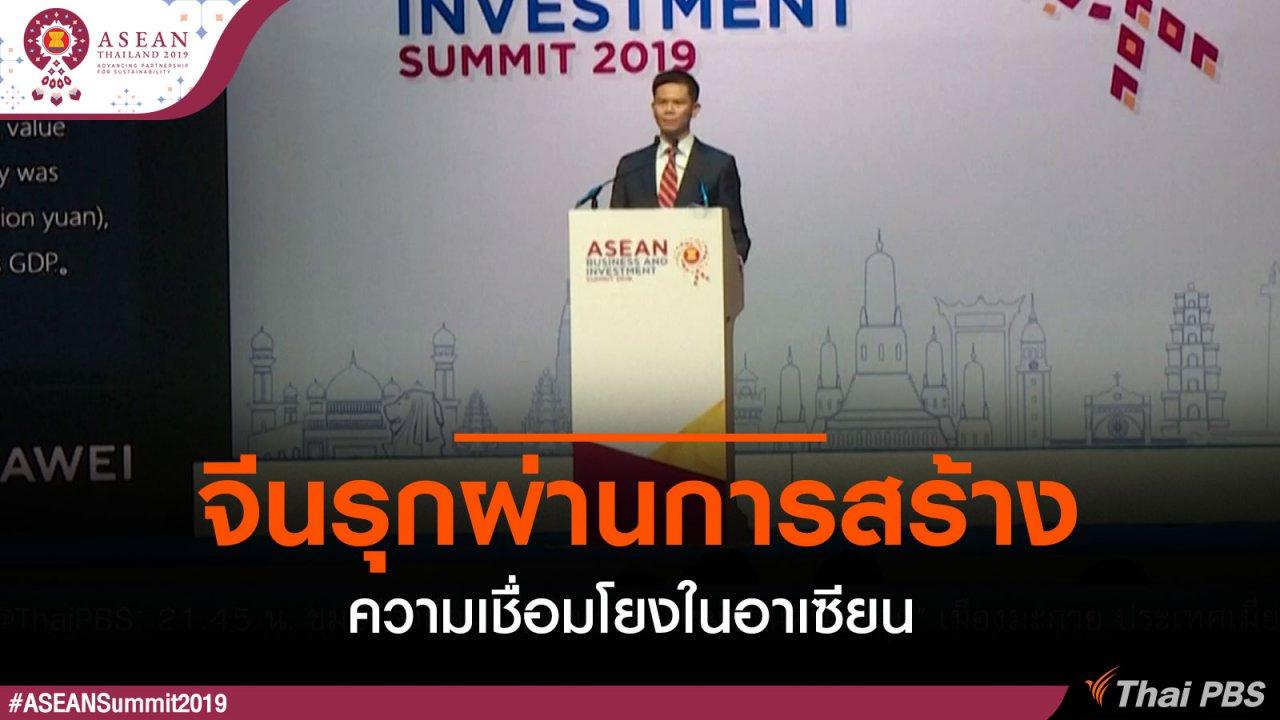 ประชุมสุดยอดอาเซียน - จีนรุกผ่านการสร้างความเชื่อมโยงในอาเซียน