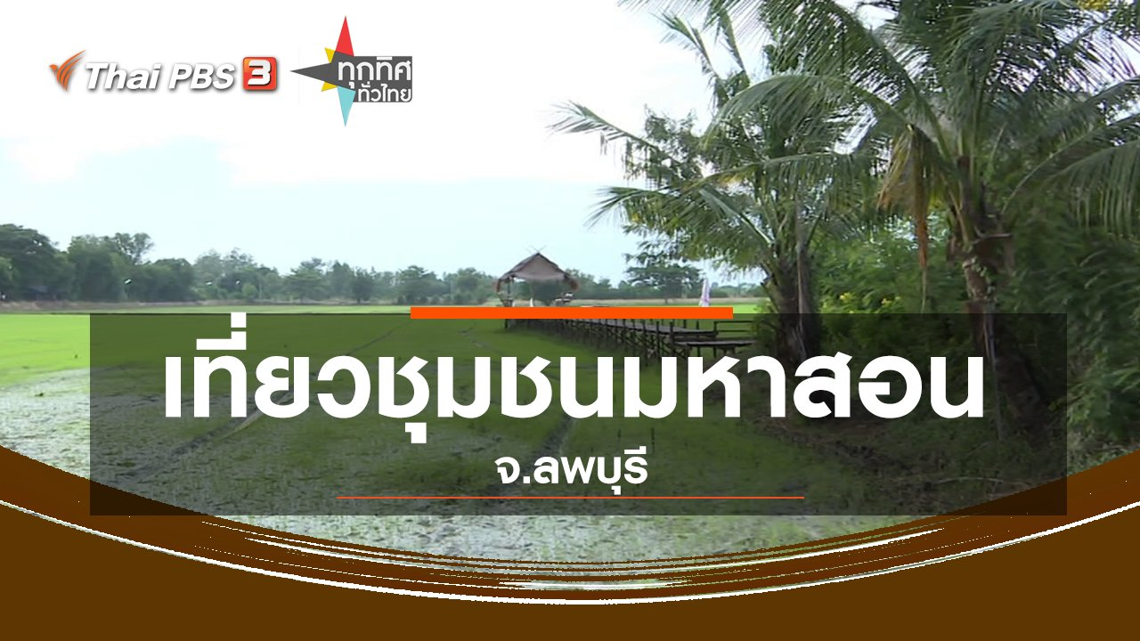ทุกทิศทั่วไทย - ชุมชนทั่วไทย : เที่ยวชุมชนมหาสอน จ.ลพบุรี