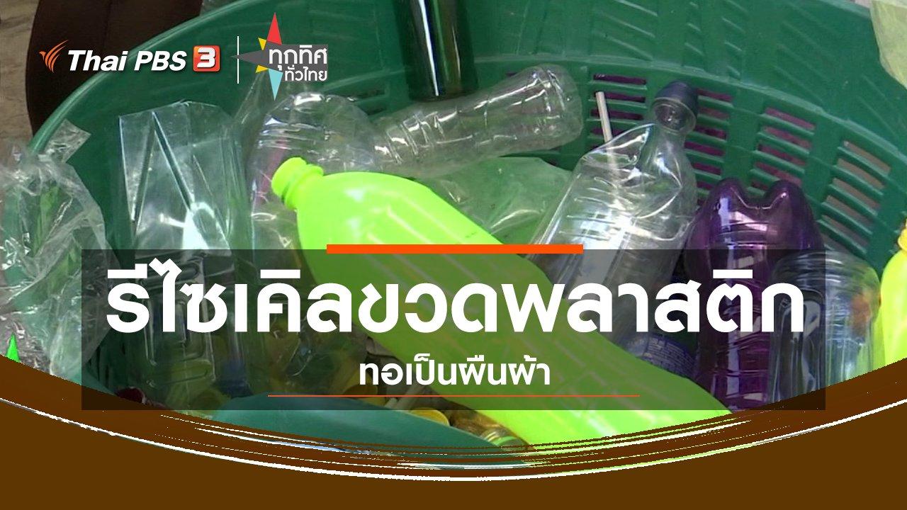 ทุกทิศทั่วไทย - ชุมชนทั่วไทย : รีไซเคิลขวดพลาสติกทอเป็นผืนผ้า