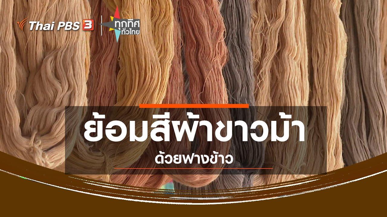 ทุกทิศทั่วไทย - ชุมชนทั่วไทย : ย้อมสีผ้าขาวม้าด้วยฟางข้าว