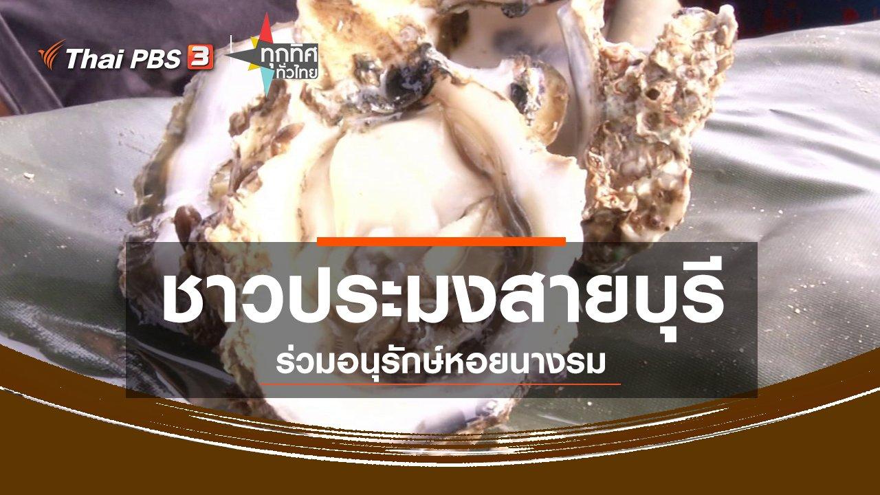 ทุกทิศทั่วไทย - ชุมชนทั่วไทย : ชาวประมงสายบุรีร่วมอนุรักษ์หอยนางรม