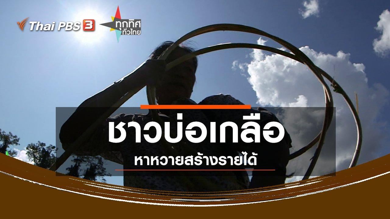 ทุกทิศทั่วไทย - อาชีพทั่วไทย : ชาวบ้านบ่อเกลือหาหวายสร้างรายได้