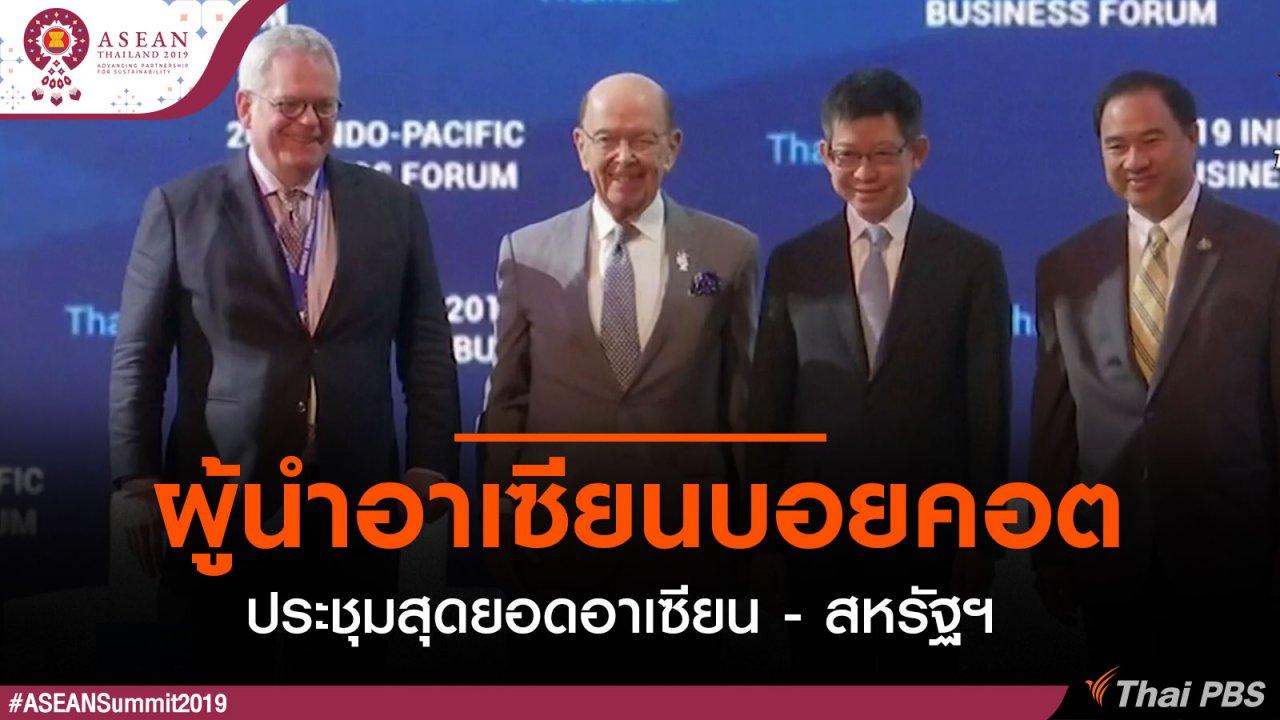 """ประชุมสุดยอดอาเซียน - ผู้นำอาเซียน """"บอยคอต"""" ประชุมสุดยอดอาเซียน-สหรัฐฯ"""