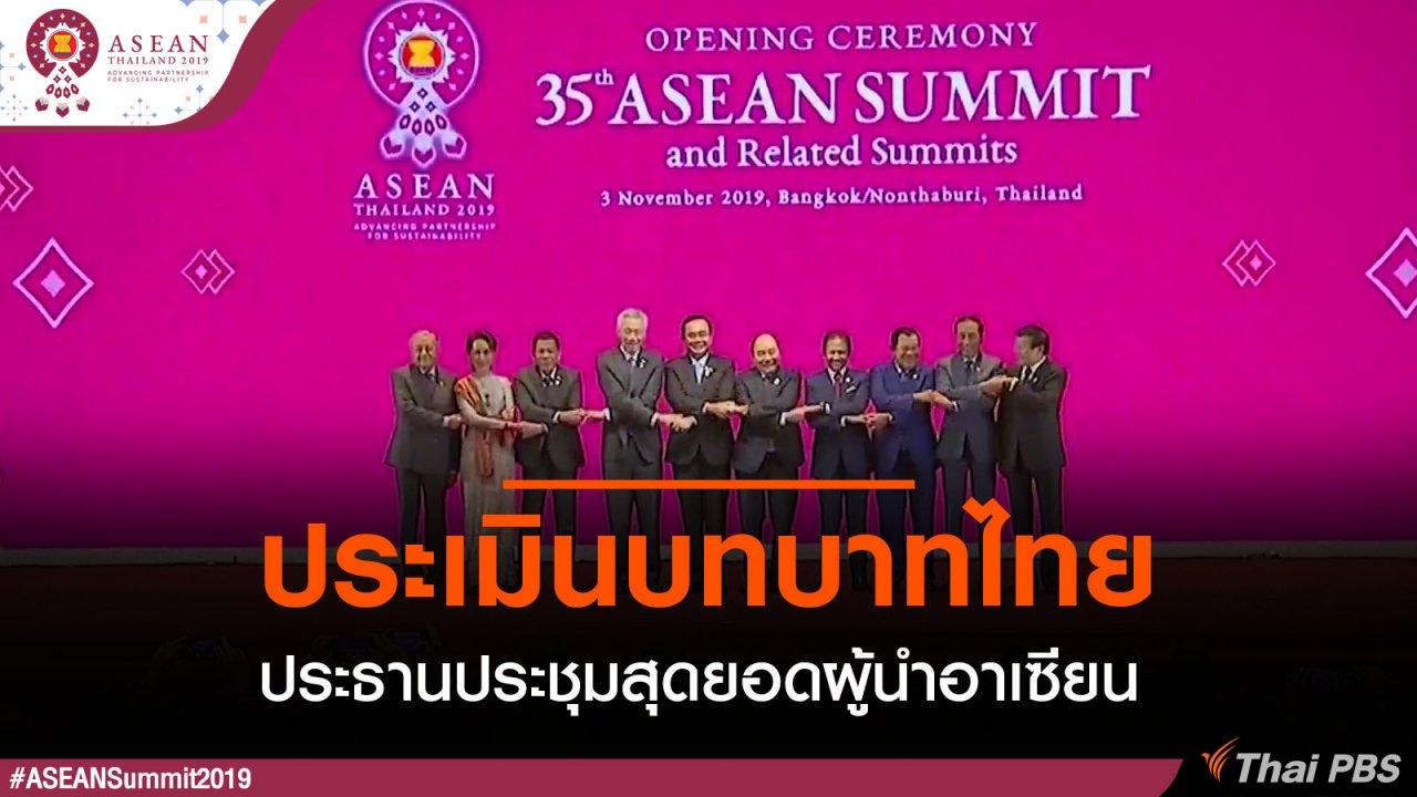 ประชุมสุดยอดอาเซียน - ประเมินบทบาทไทยประธานประชุมสุดยอดผู้นำอาเซียน