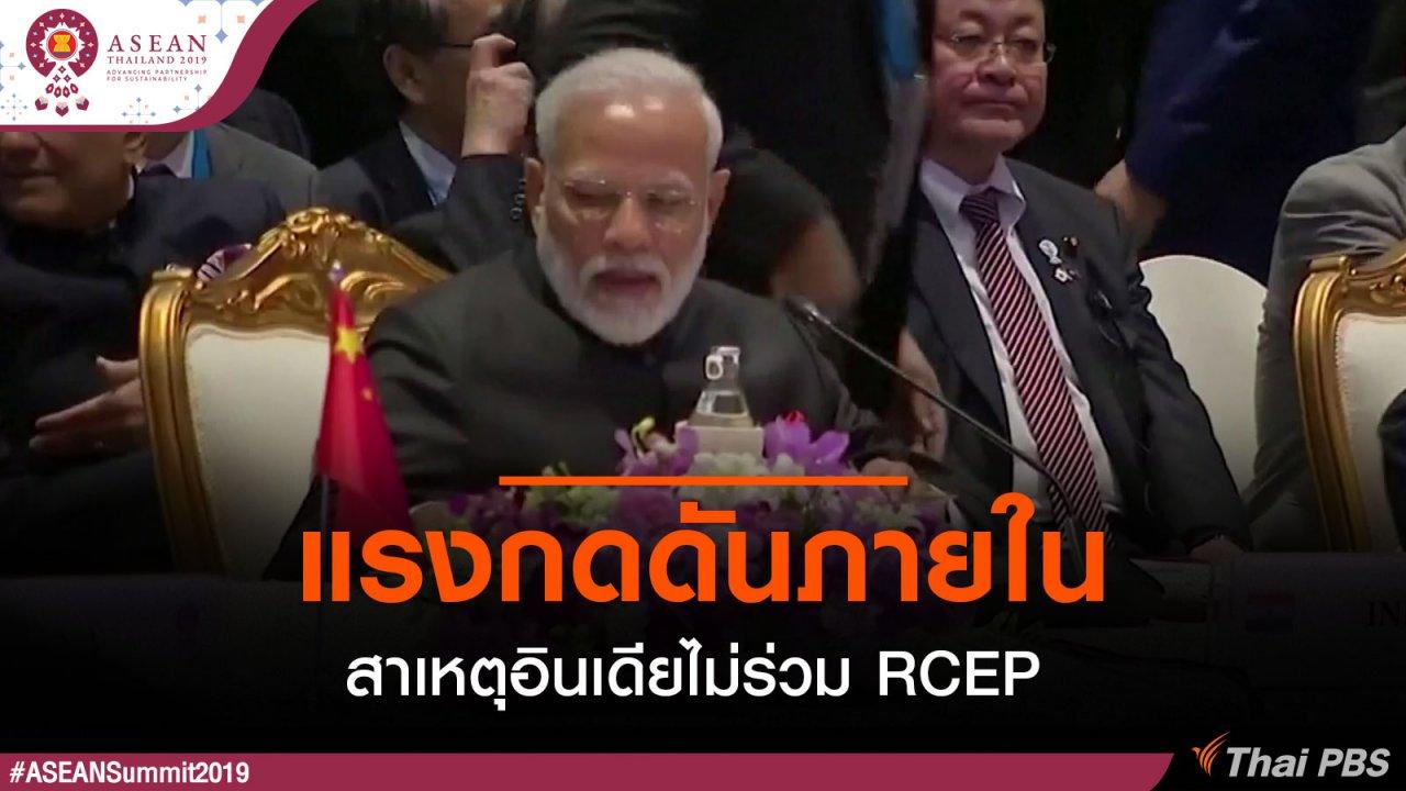 ประชุมสุดยอดอาเซียน - แรงกดดันภายใน : สาเหตุอินเดียไม่ร่วม RCEP