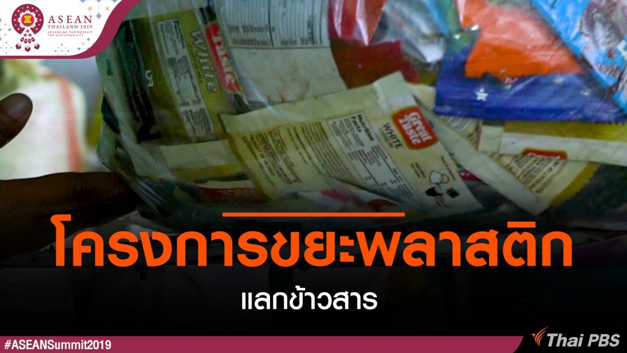 ประชุมสุดยอดอาเซียน - โครงการขยะพลาสติกแลกข้าวสาร