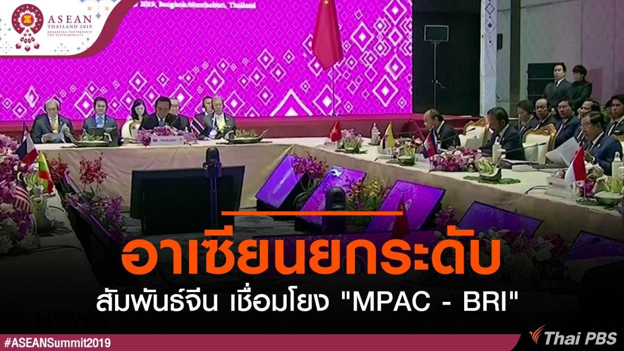 """ประชุมสุดยอดอาเซียน - อาเซียนยกระดับสัมพันธ์จีน เชื่อมโยง """"MPAC - BRI"""""""