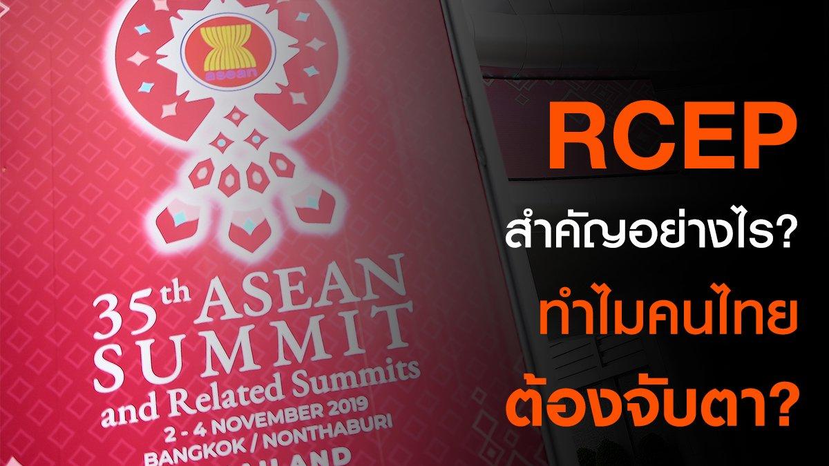 ประชุมสุดยอดอาเซียน - RCEP สำคัญอย่างไร? ทำไมคนไทยควรจับตา?