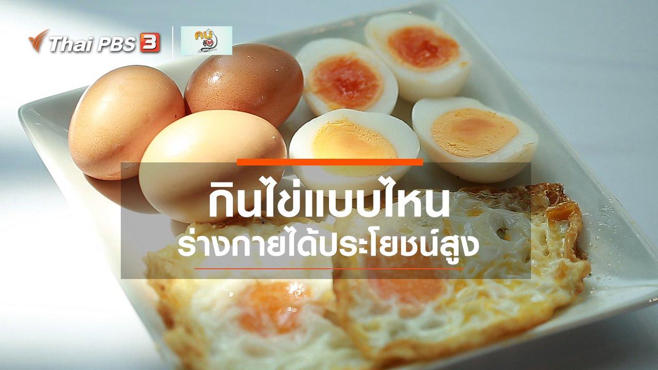 คนสู้โรค - รู้สู้โรค : กินไข่แบบไหนให้ประโยชน์สูง